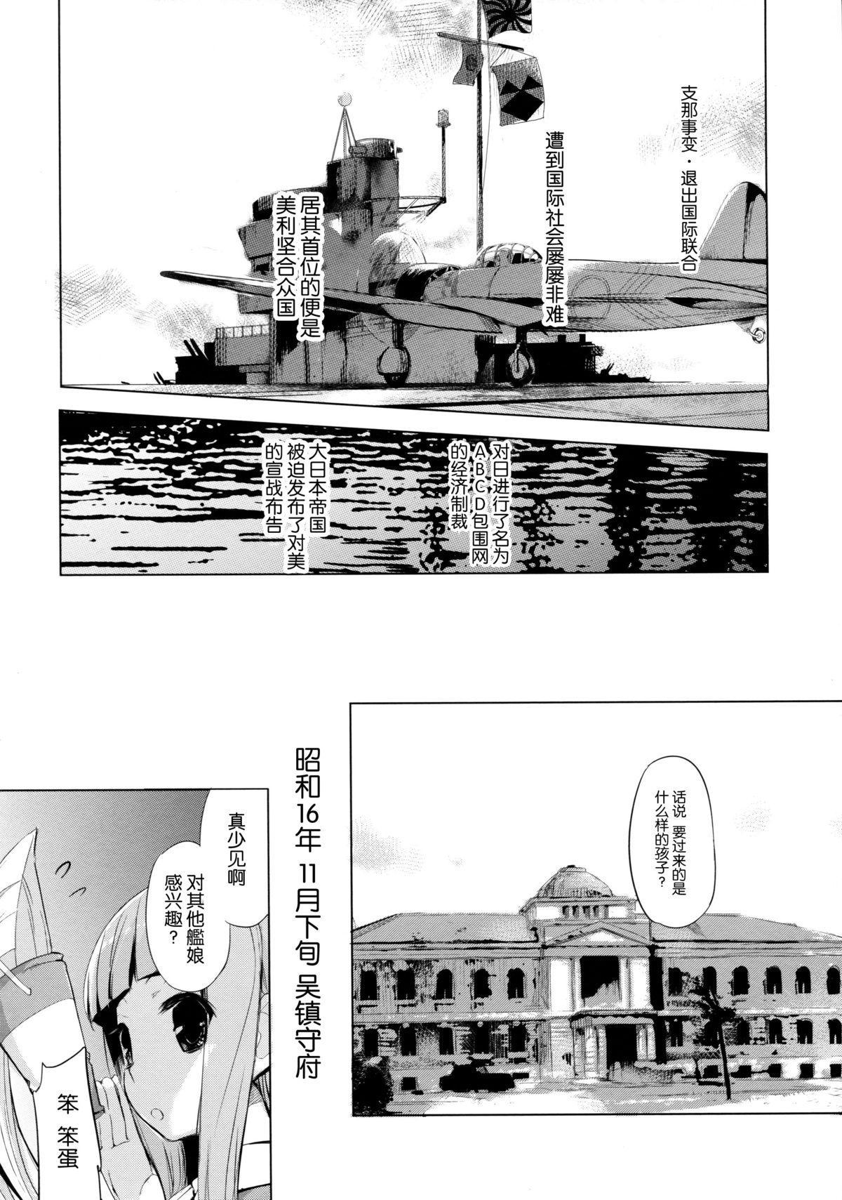 Kata no Ue no Ryuujou 2 - Shoujo no Noir 3