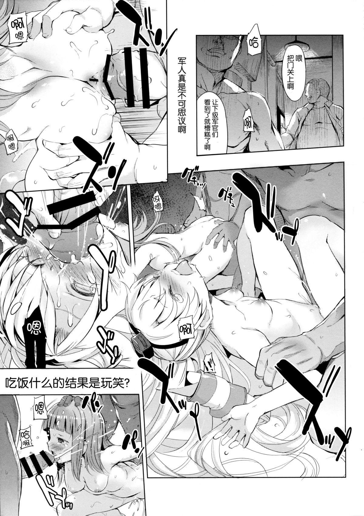 Kata no Ue no Ryuujou 2 - Shoujo no Noir 6