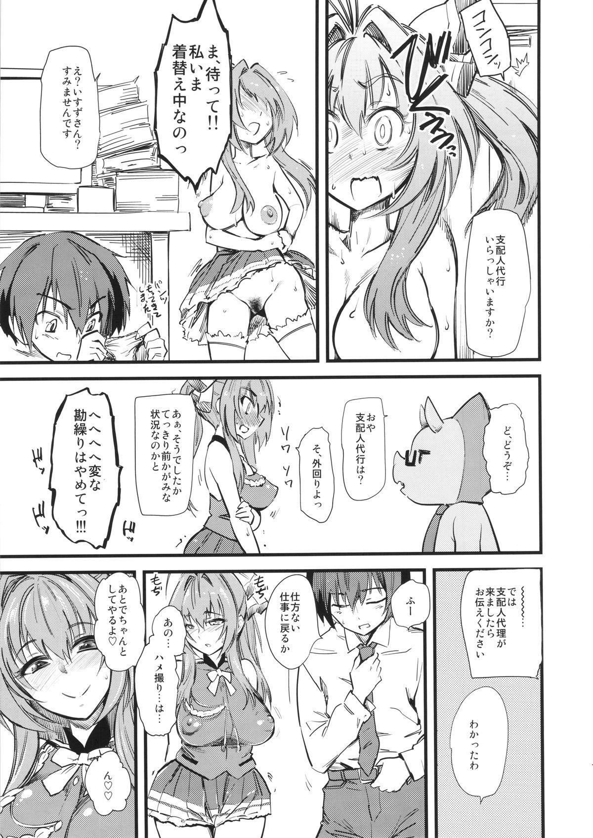 Hamedori Shiyo♪ 7