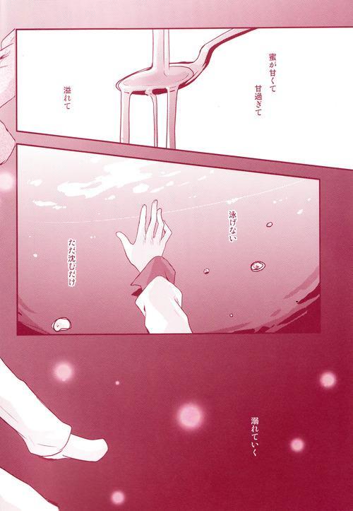 Mitsu no Umi 2