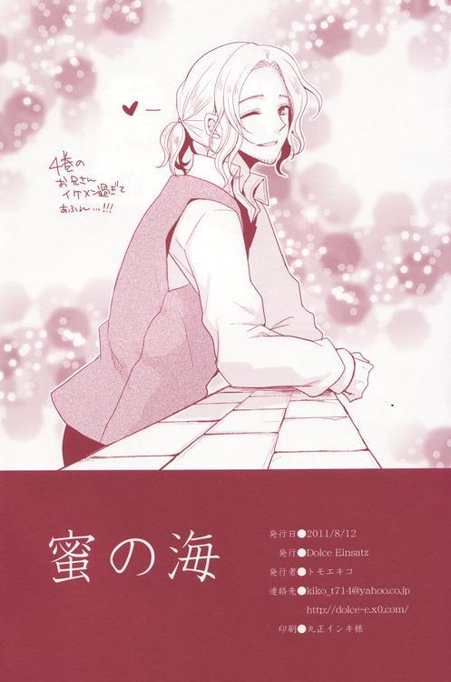 Mitsu no Umi 36