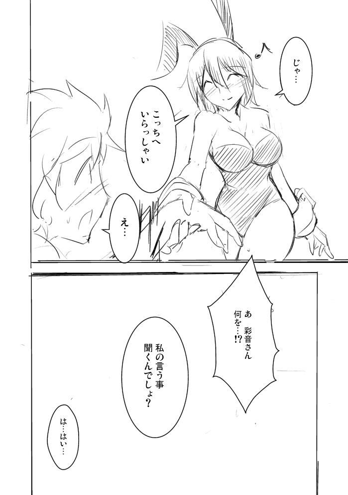 Bunny Suit 2