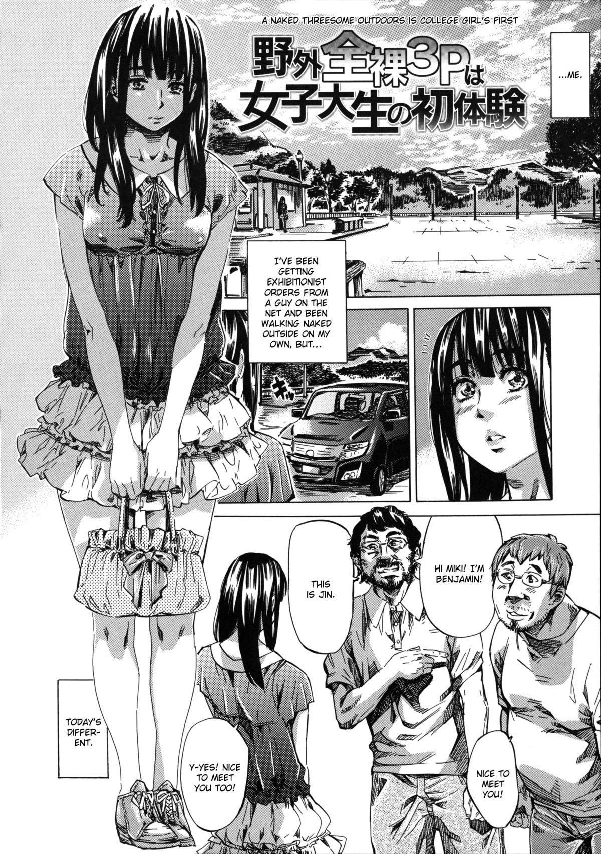 Kashiwazaki Miki wa Ironna Basho de Zenra Sanpo Shitemita | Miki Kashiwazaki Goes Naked in All Sorts of Places 152