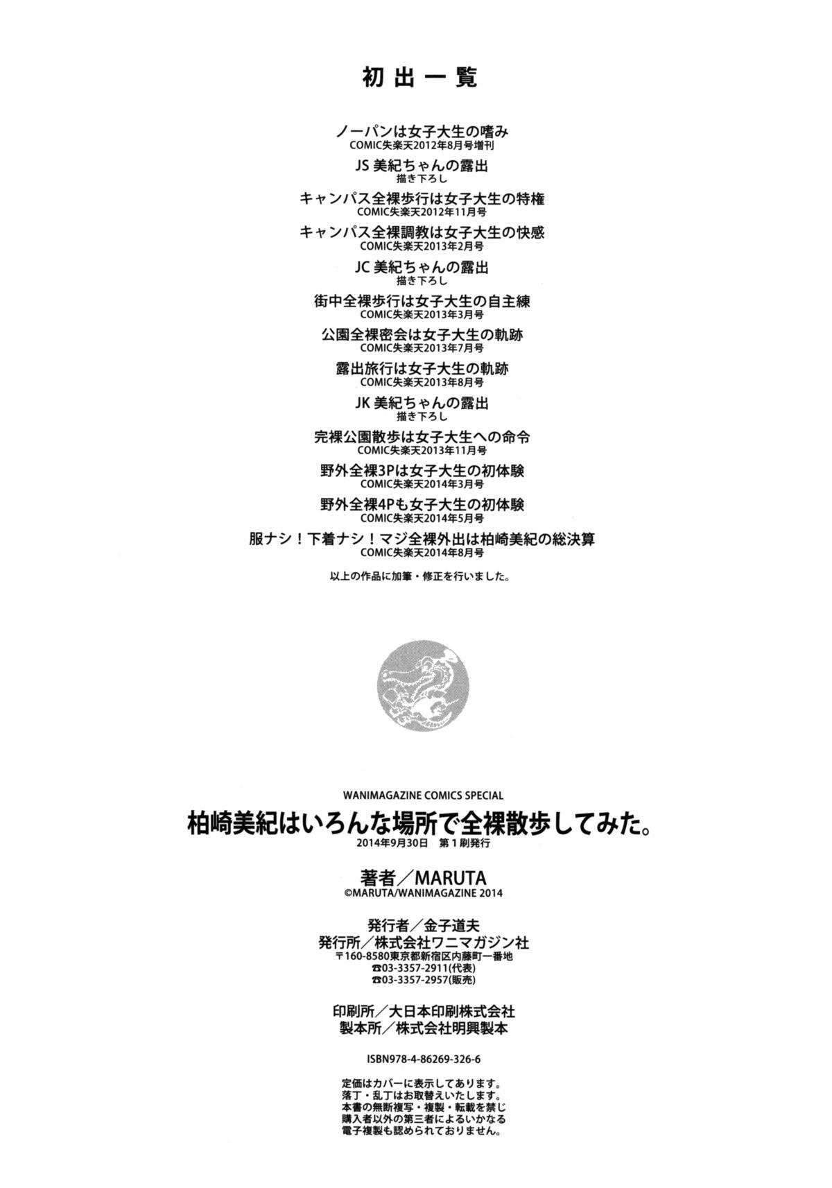 Kashiwazaki Miki wa Ironna Basho de Zenra Sanpo Shitemita | Miki Kashiwazaki Goes Naked in All Sorts of Places 212