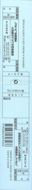Kashiwazaki Miki wa Ironna Basho de Zenra Sanpo Shitemita | Miki Kashiwazaki Goes Naked in All Sorts of Places 214