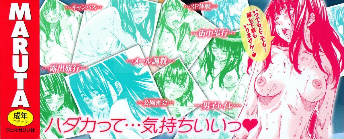 Kashiwazaki Miki wa Ironna Basho de Zenra Sanpo Shitemita | Miki Kashiwazaki Goes Naked in All Sorts of Places 219