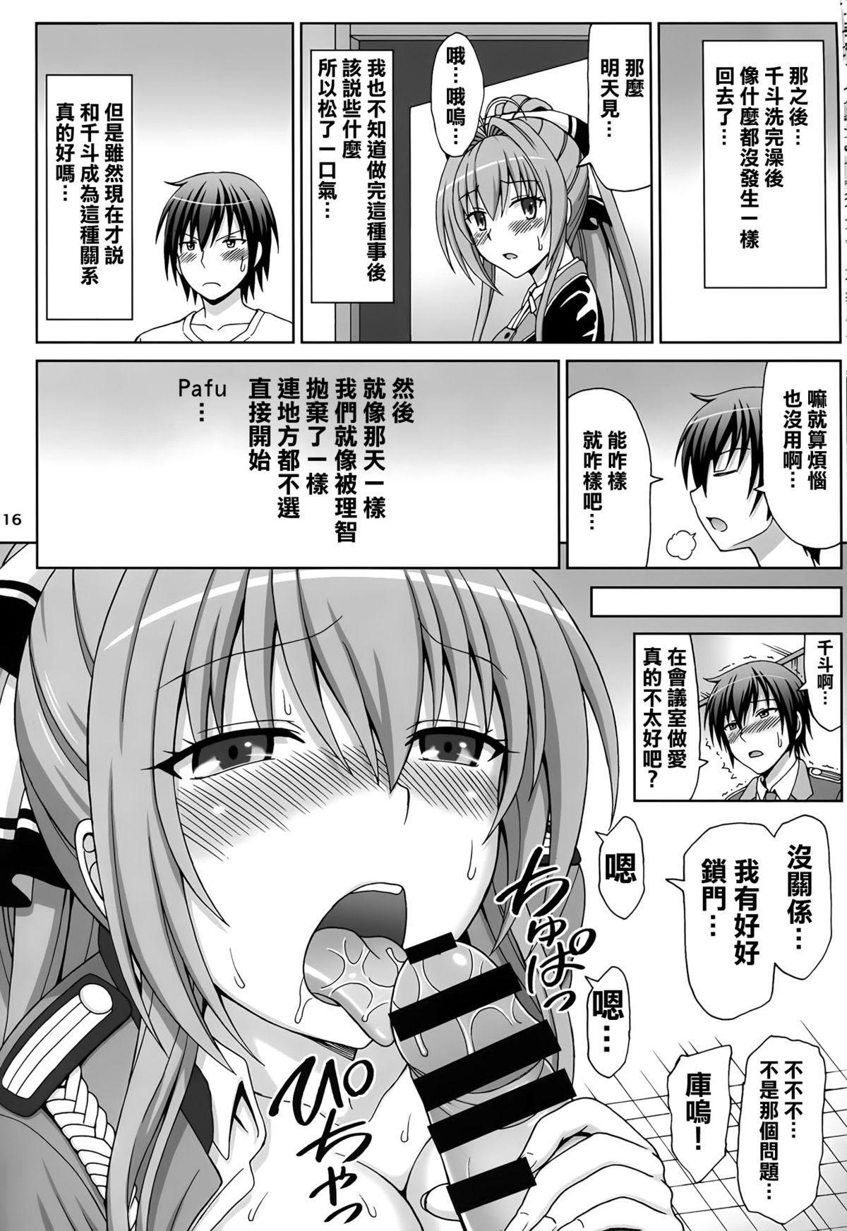 Brilliant na Seikatsu 16