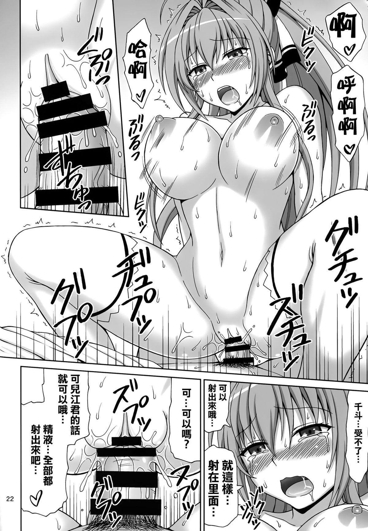 Brilliant na Seikatsu 22