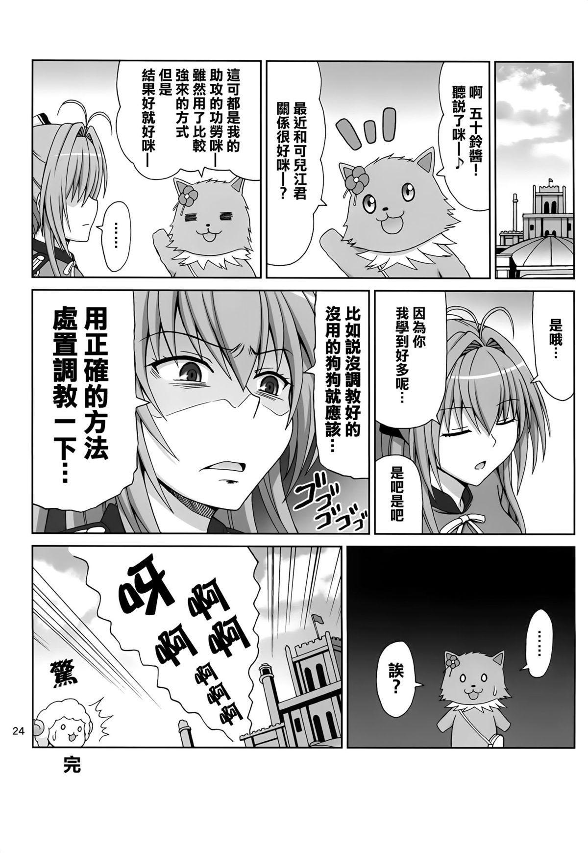 Brilliant na Seikatsu 24
