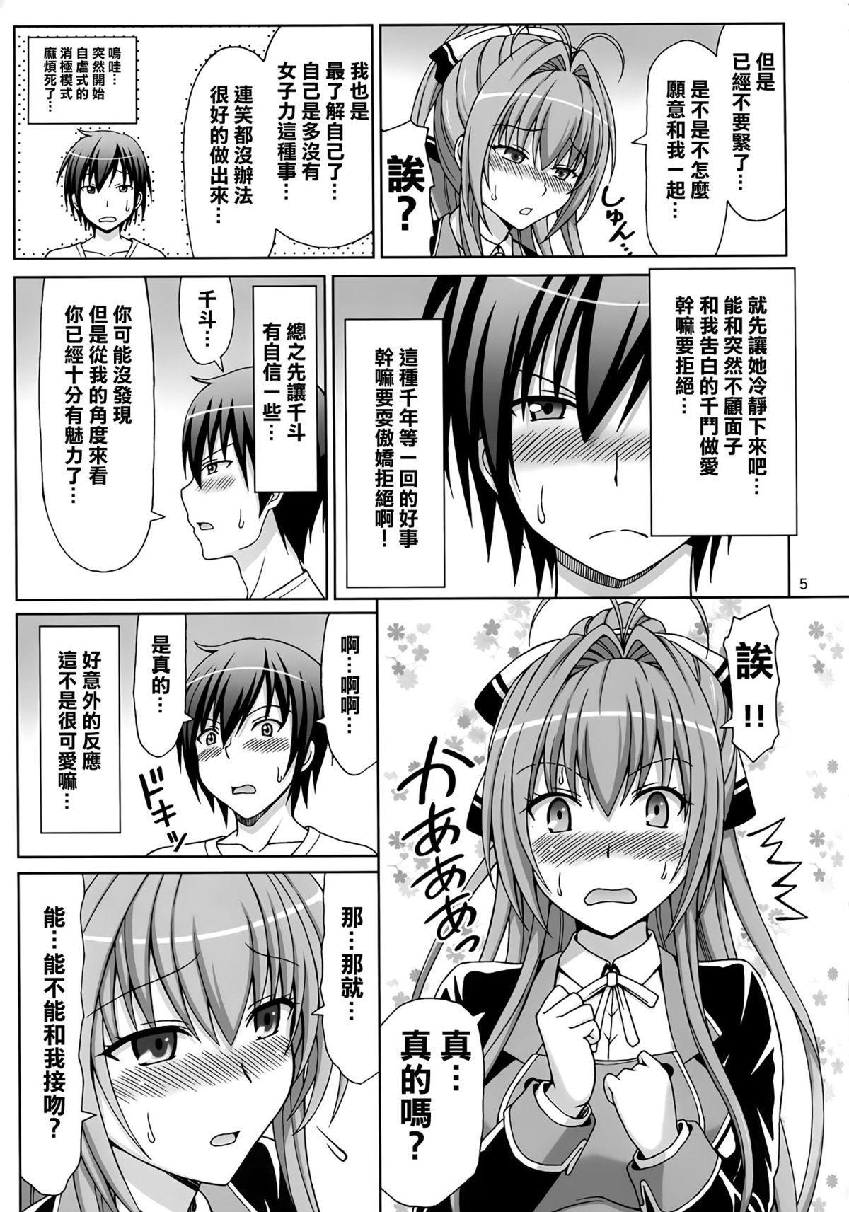 Brilliant na Seikatsu 5