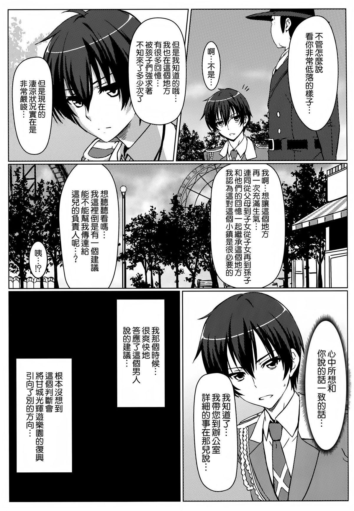 Isuzu no Nangi na Oshigoto 4