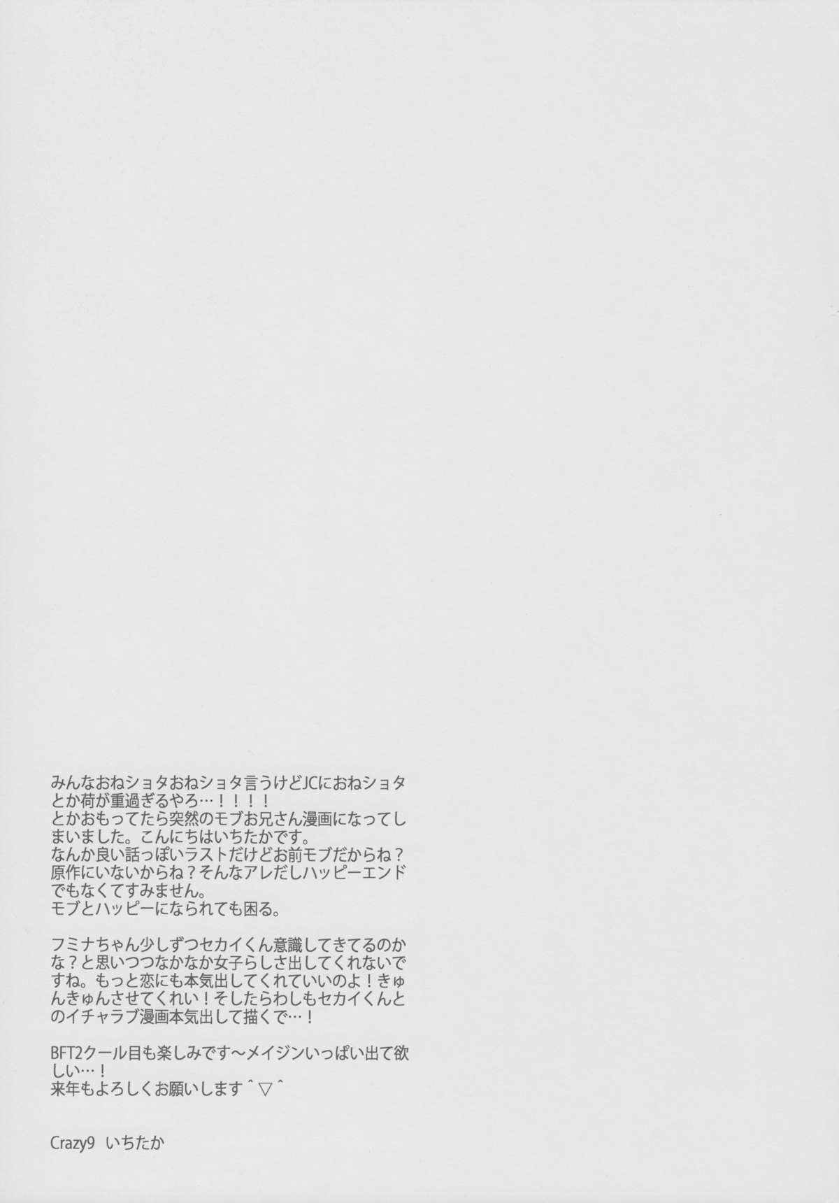 (C87) [Crazy9 (Ichitaka)] C9-15 Fumina-senpai to Mob Onii-chan (Gundam Build Fighters Try) 27