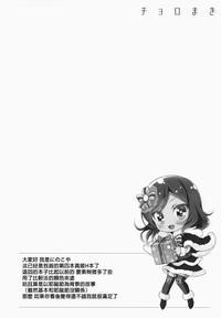 Choro Maki 3