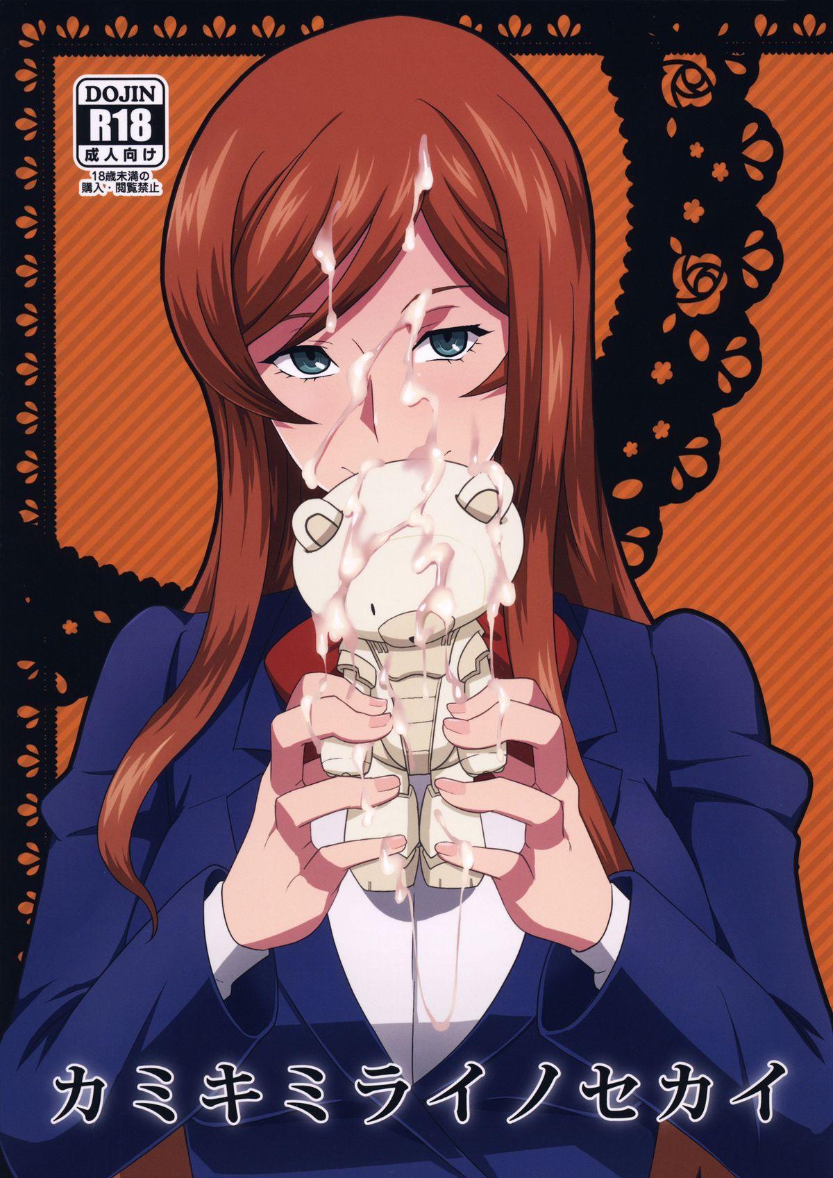 Kamiki Mirai no Sekai 1