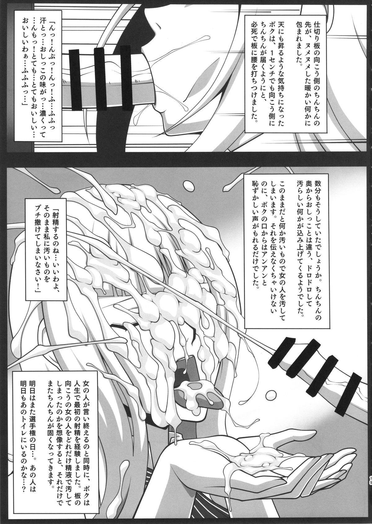 Kamiki Mirai no Sekai 20