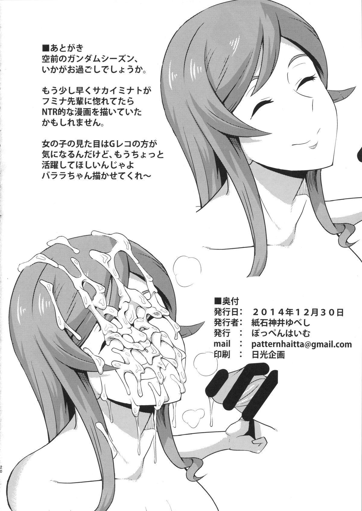 Kamiki Mirai no Sekai 21