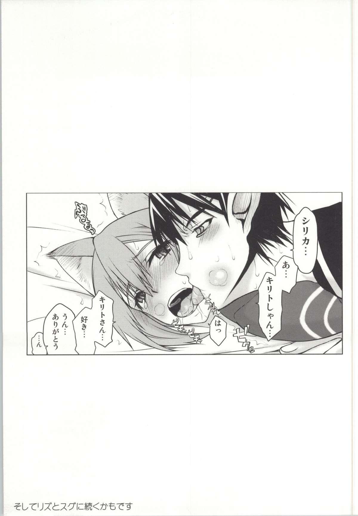 Asuna-san ga Iru kedo Online Dakara Mondai Nai yo ne! 16