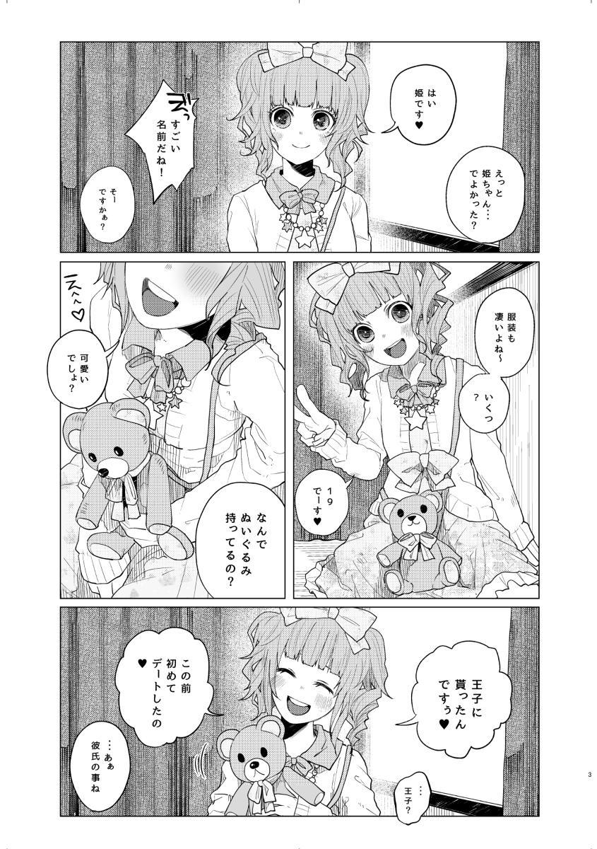 Menhera Hosukyou Bokobokorin! 1