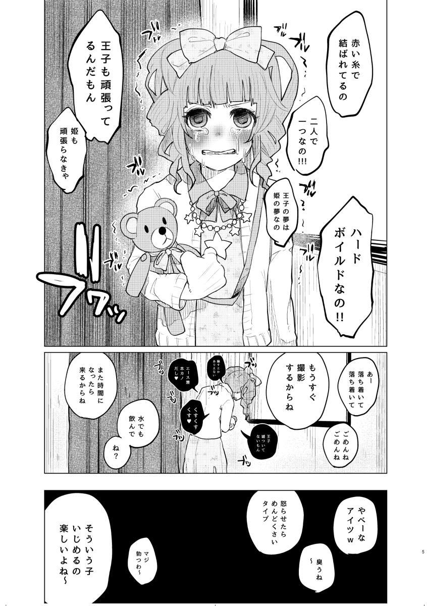 Menhera Hosukyou Bokobokorin! 3