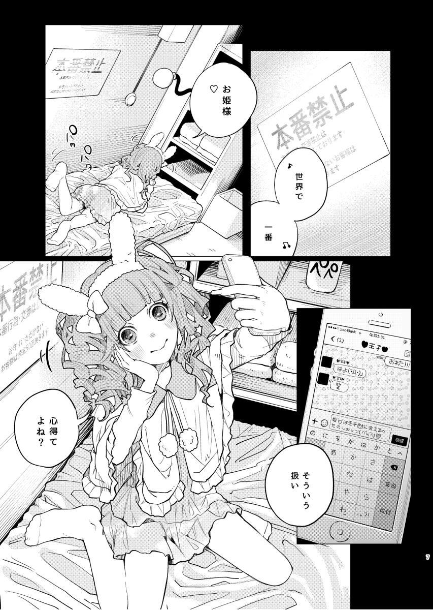 Menhera Hosukyou Bokobokorin! 4
