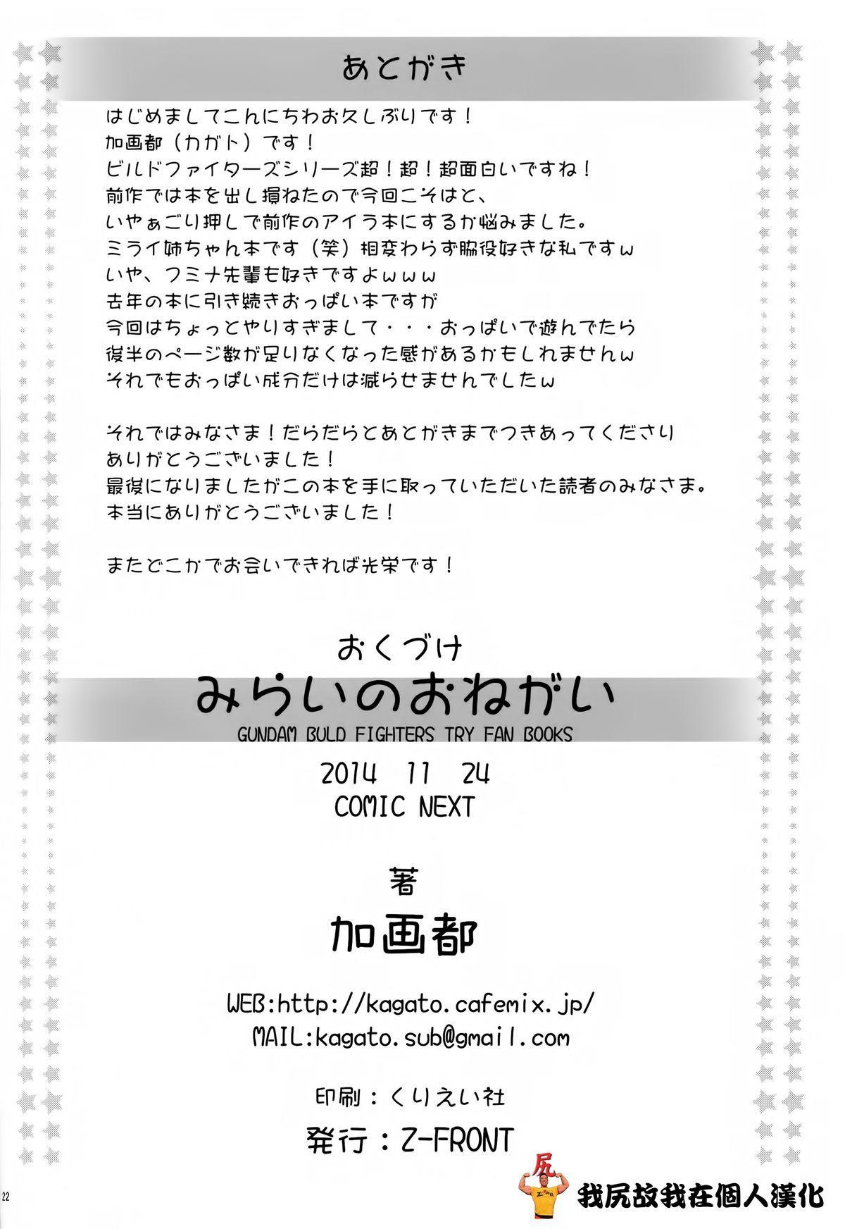 Mirai no Onegai 21