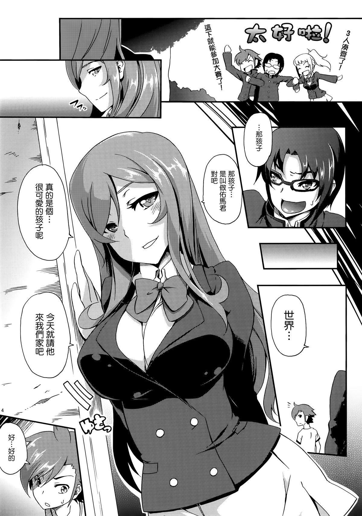 Mirai no Onegai 3