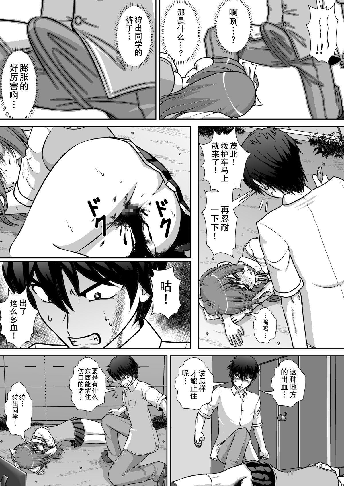 Chitsu Hakai-kei Joshi 2 21