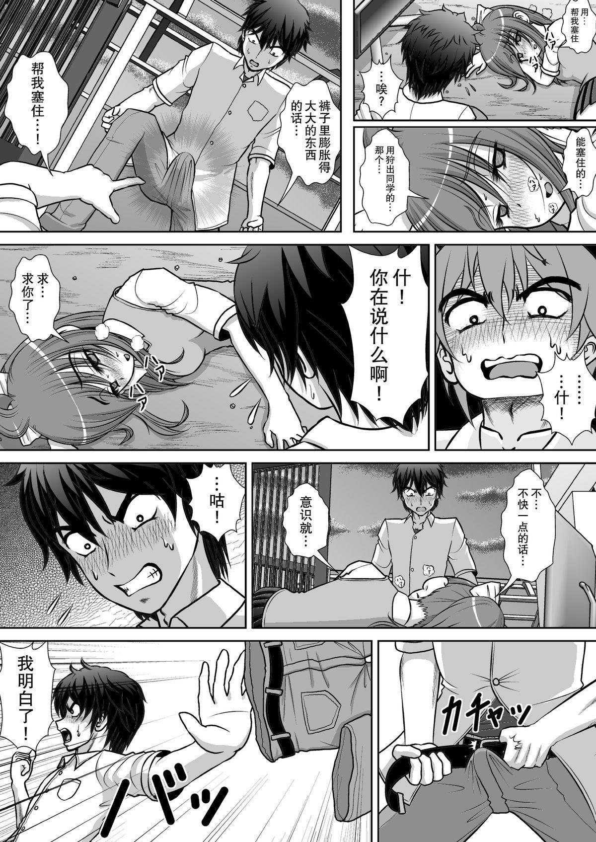 Chitsu Hakai-kei Joshi 2 22