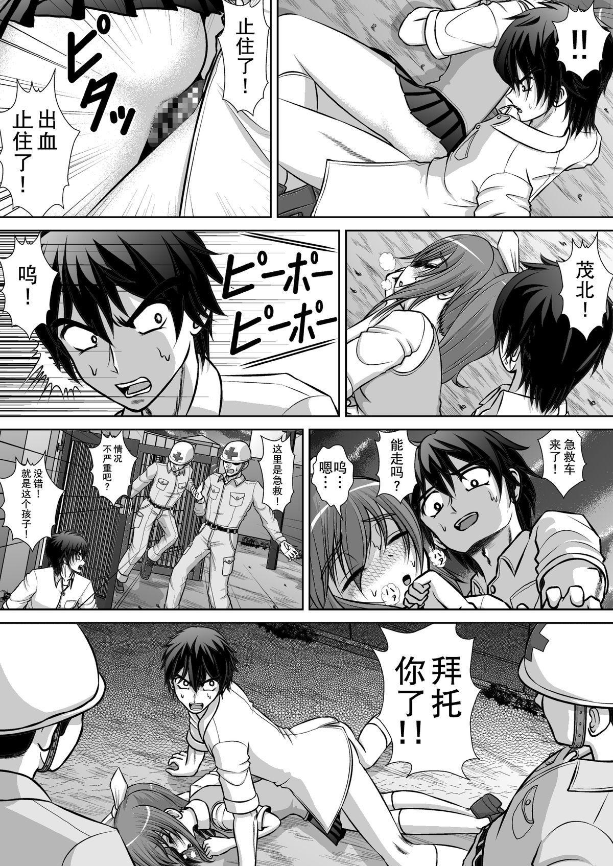 Chitsu Hakai-kei Joshi 2 25
