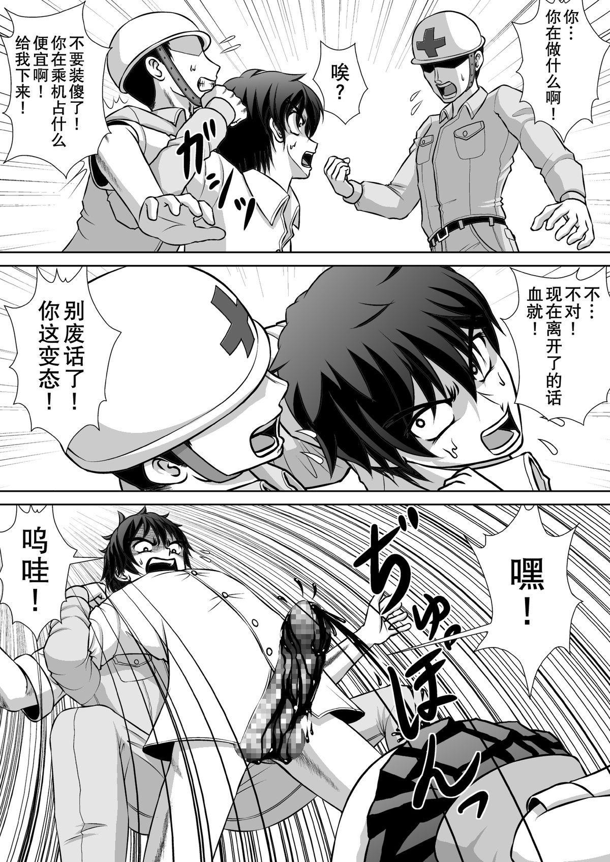 Chitsu Hakai-kei Joshi 2 26
