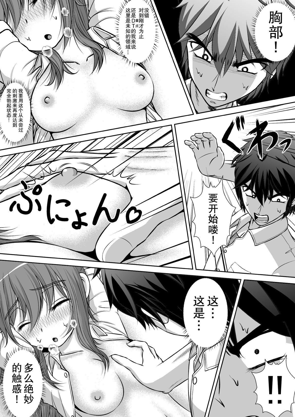 Chitsu Hakai-kei Joshi 2 35