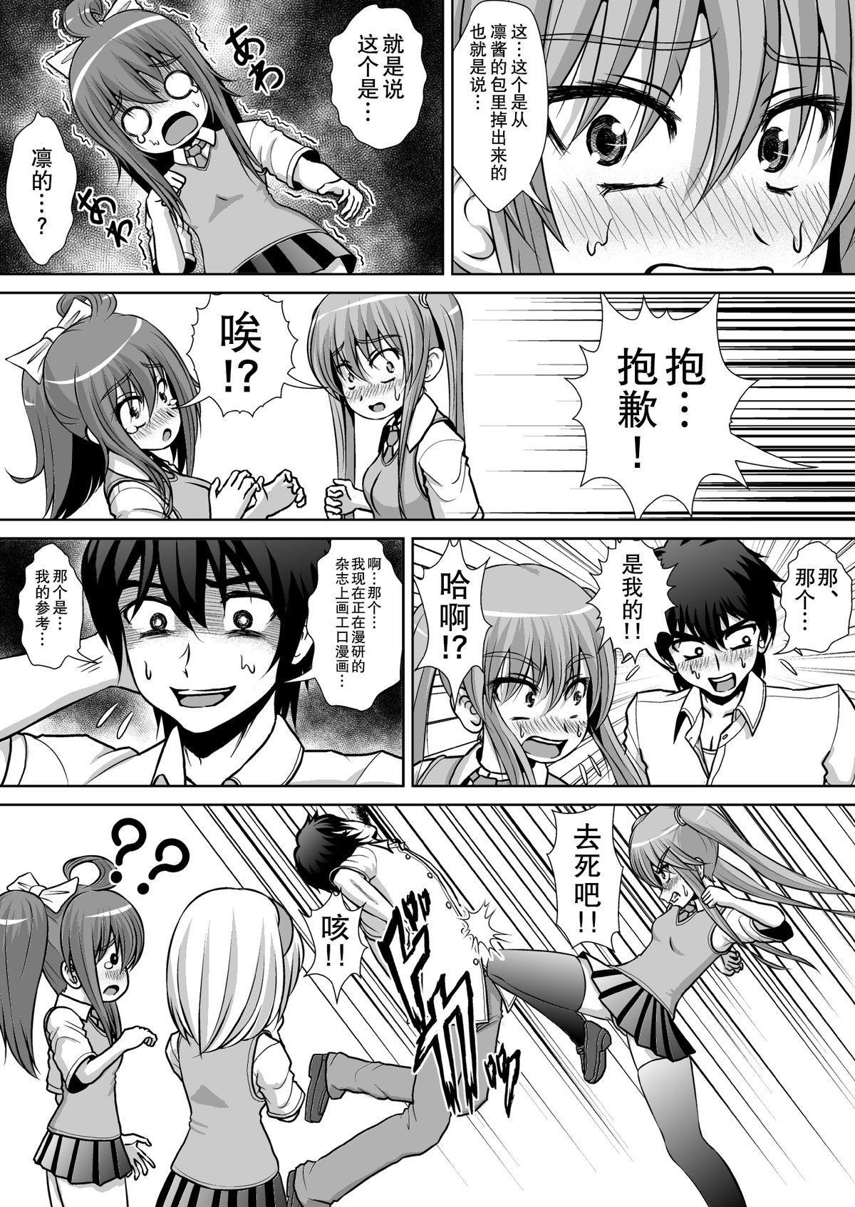 Chitsu Hakai-kei Joshi 2 6