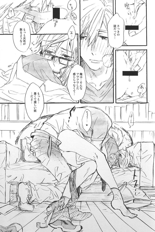Uchuu Hikouron to Koi no Hakkaten 11