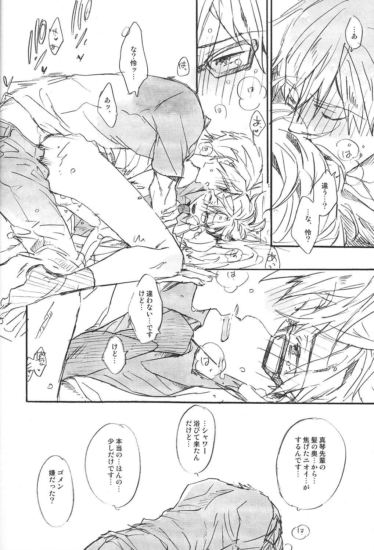 Uchuu Hikouron to Koi no Hakkaten 12
