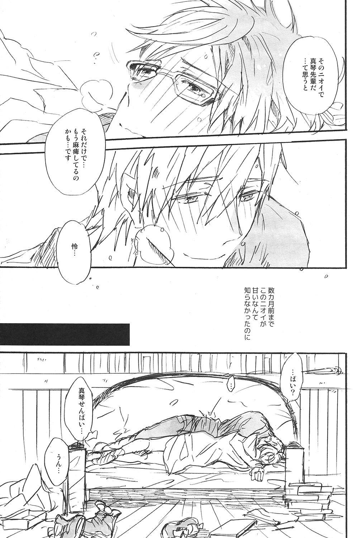 Uchuu Hikouron to Koi no Hakkaten 13
