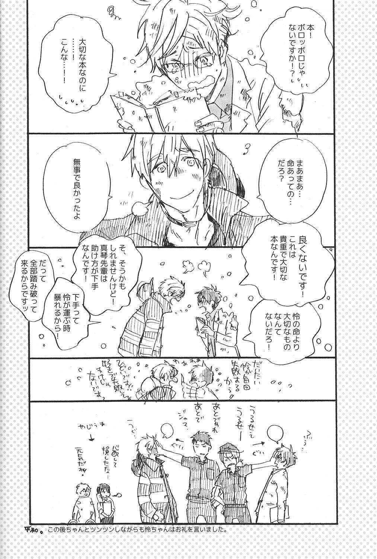 Uchuu Hikouron to Koi no Hakkaten 16