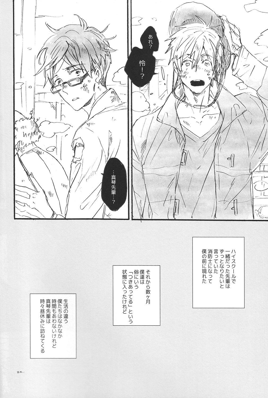 Uchuu Hikouron to Koi no Hakkaten 2
