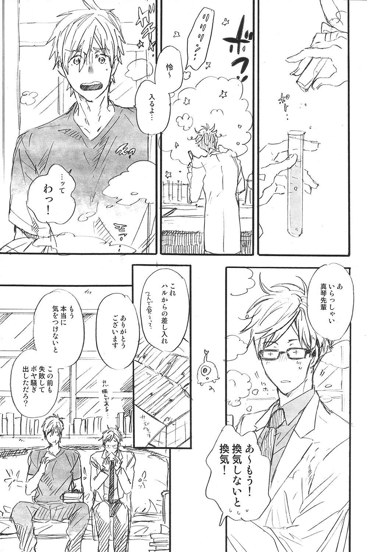 Uchuu Hikouron to Koi no Hakkaten 3