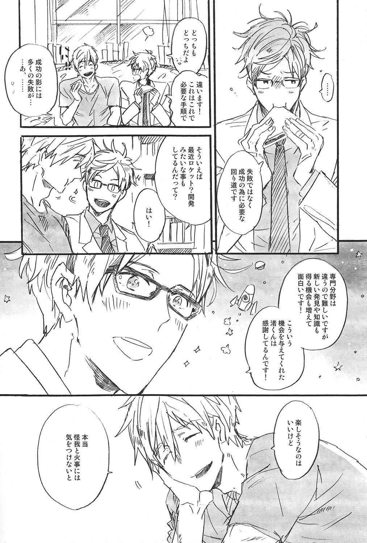 Uchuu Hikouron to Koi no Hakkaten 4