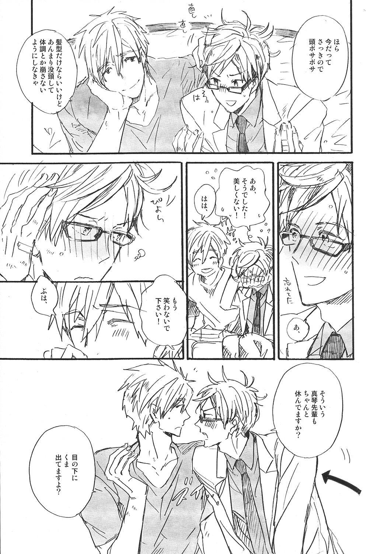 Uchuu Hikouron to Koi no Hakkaten 5