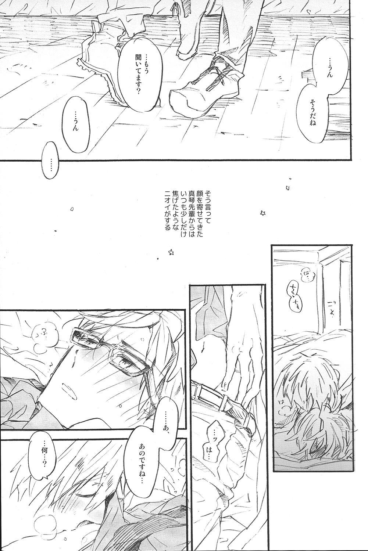 Uchuu Hikouron to Koi no Hakkaten 7