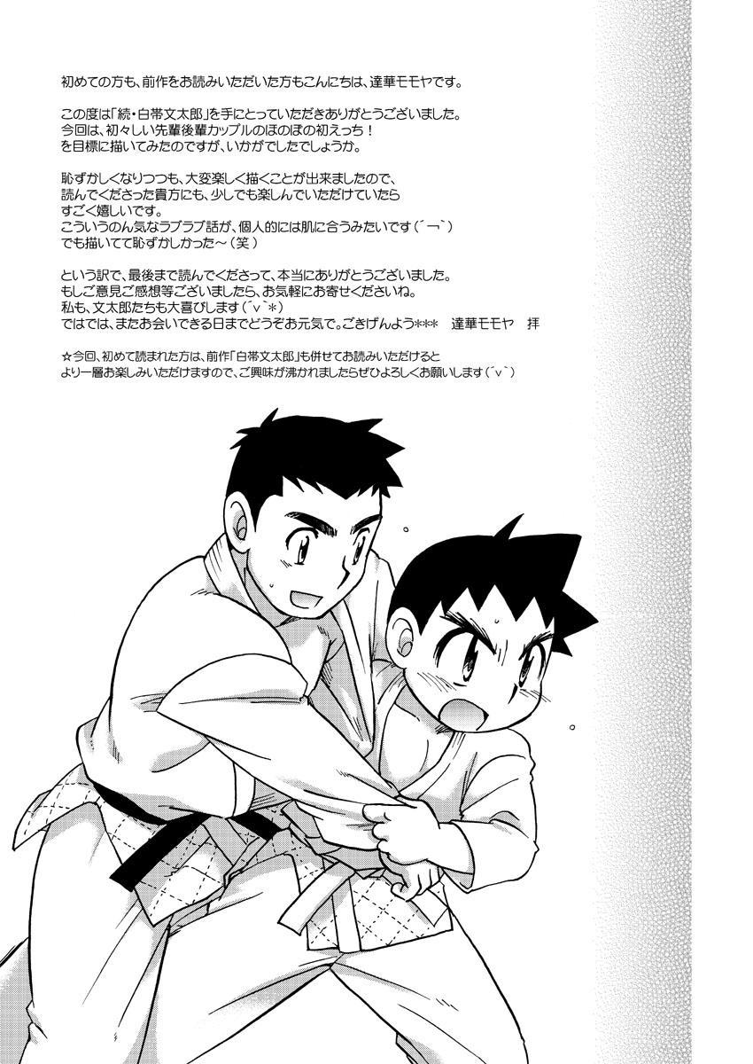 Zoku Shiroobi Buntarou 19