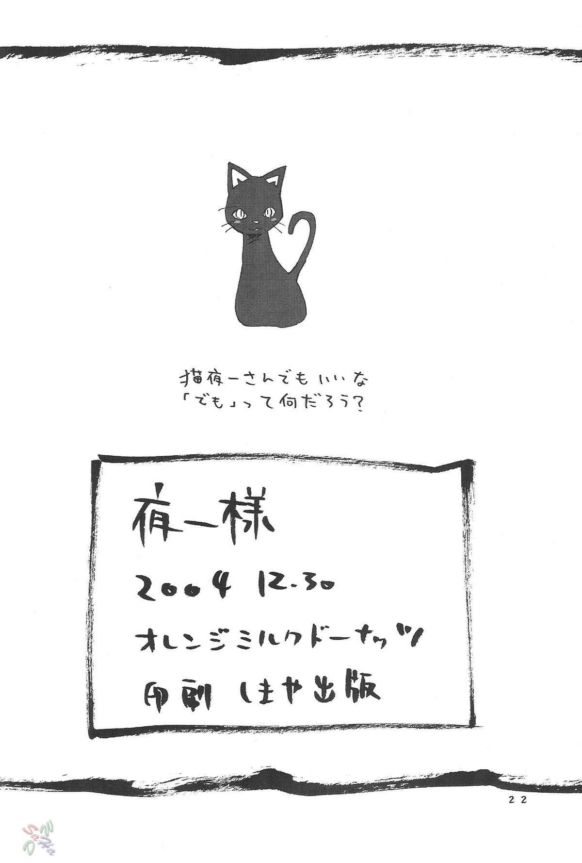 Yoruichi-sama 20