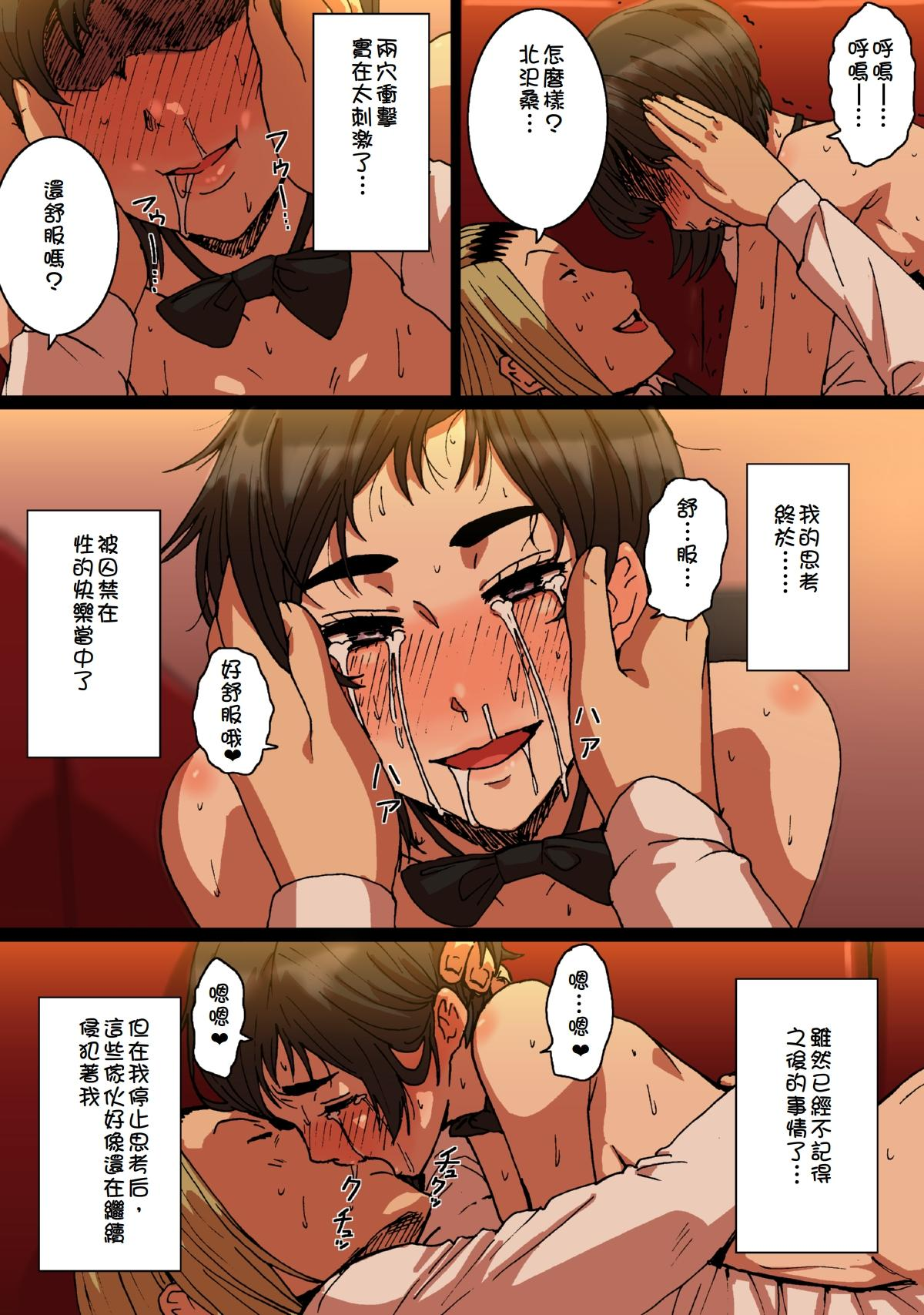 Shunkan Yokujou ToroToro Spray Kuchiurusai Onna Joushi Hen 36