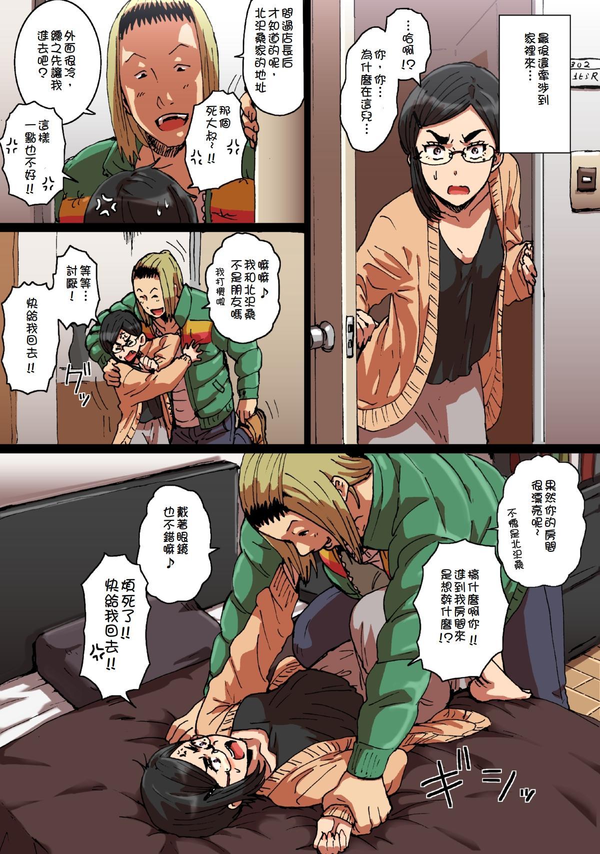 Shunkan Yokujou ToroToro Spray Kuchiurusai Onna Joushi Hen 42