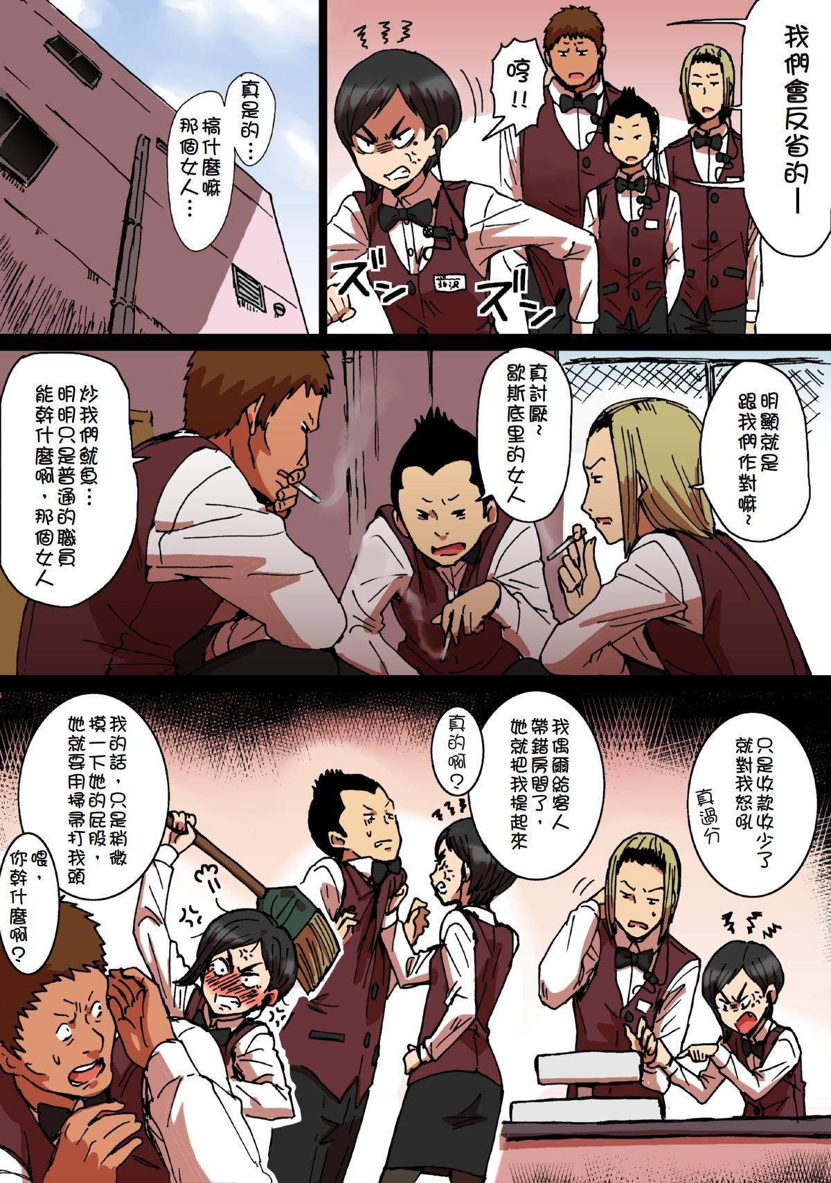 Shunkan Yokujou ToroToro Spray Kuchiurusai Onna Joushi Hen 4