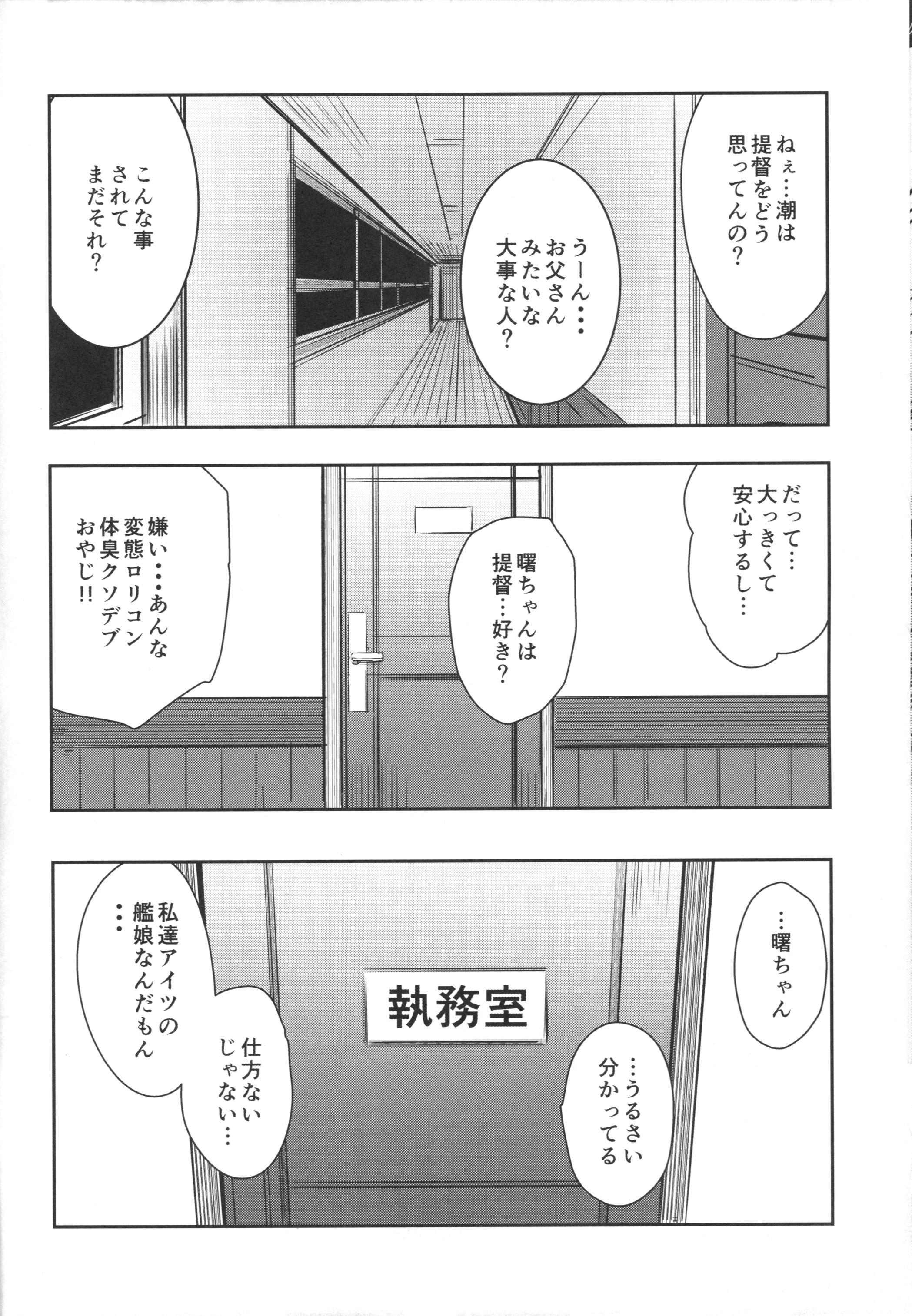 Watashitachi no Teitoku 22