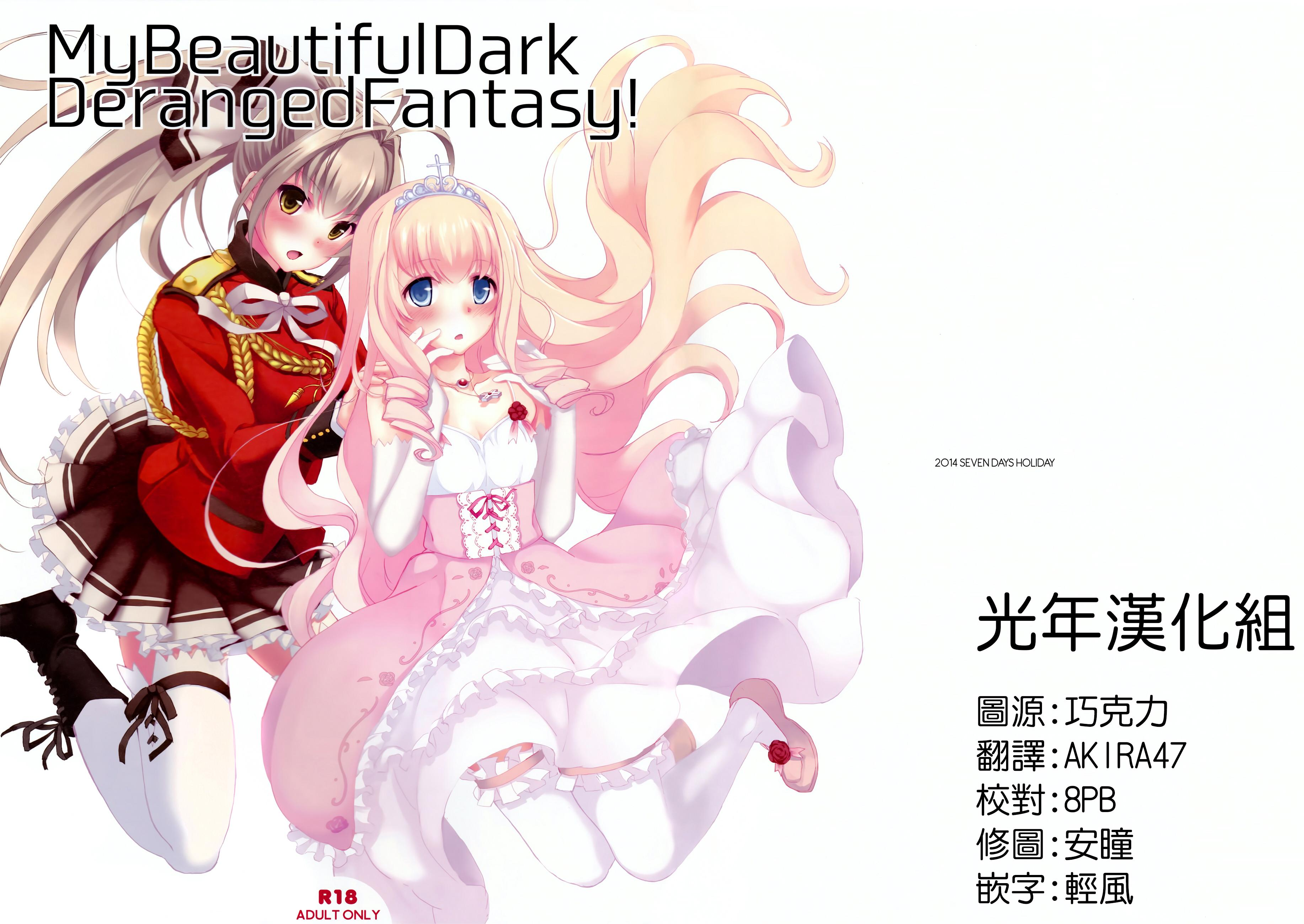 My Beautiful Dark Deranged Fantasy! 0