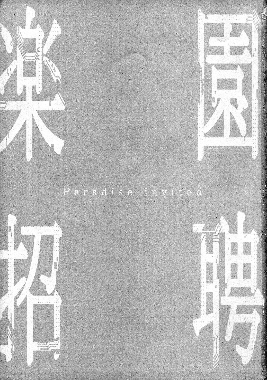 Rakuen Shouhei 1