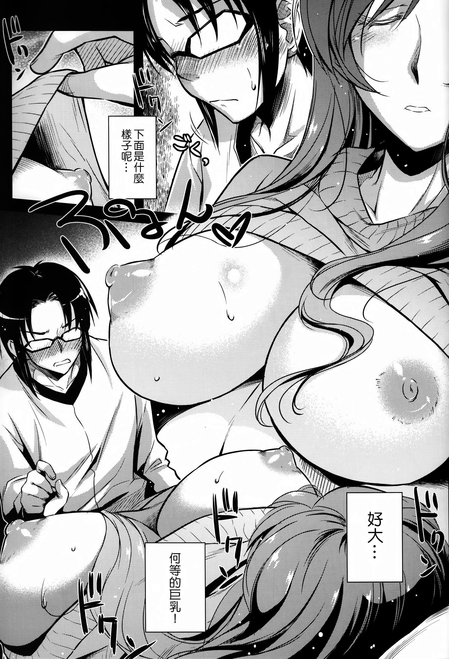 Kimi to no Yume 18